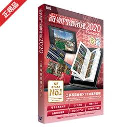 蔵衛門御用達2020スタンダード・工事写真管理ソフト・(バージョンアップ版)※注文時に旧シリアル番号の記載が必要