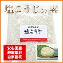 塩麹:国産米使用/塩こうじ の素 500g 国産/日本産 お取り寄せ [たった1日で簡単に美味しい塩こうじができるオリジナ…