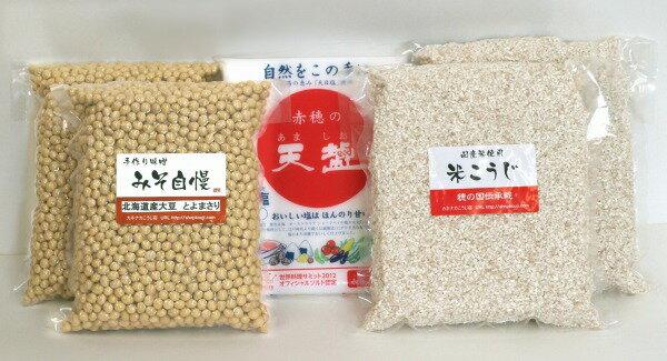 【無添加 味噌】国産原料使用 米みそ 無添加手作り 味噌 セット ミソ 【10kg用】【楽ギフ_メッセ】【日本産 味噌セット】