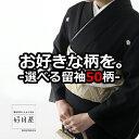 留袖 レンタル 選べる50柄 フルセット 黒留袖 着物 結婚式 母 新郎 新婦 bs-t 【fy16REN07】