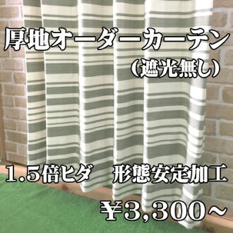 One piece of shading order curtain kj5376gn width 301cm - 400cm X length 50cm - 140cm