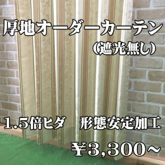 One piece of Atsuji order curtain kj965006be width 201cm - 300cm X length 50cm - 140cm