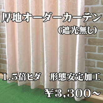 One piece of Atsuji order curtain kjsdro width 401cm - 500cm X length 50cm - 140cm
