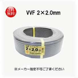 電線 VVFケーブル 2.0mm×2芯 100m巻 (灰色)VVF2.0mm×2C×100m