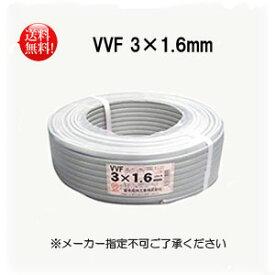 VVFケーブル 1.6mm×3芯 100m巻 (灰色) VVF1.6mm×3C×100m 【送料無料】