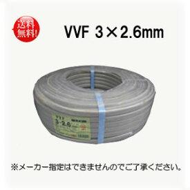 VVFケーブル 2.6mm×3芯 100m巻 (灰色) VVF2.6mm×3C×100m
