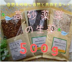 鶏血藤・ケイケットウ(刻)500g【高砂薬業】【中国・ベトナム産】
