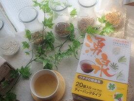 漢方茶!湧泉(ゆうせん)15g×20袋【厳選した6種の自然の植物配合】 【自然のかおり、味、栄養】ウチダ和漢薬