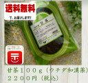 『ゆうパケット配送限定!送料無料!』甘茶(アマチャ)(ウチダ)100g×1【国産・安心品質】