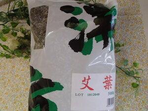 送料無料!艾葉(がいよう)よもぎ小島漢方500g×3袋【安心品質】【九州産よもぎ!】