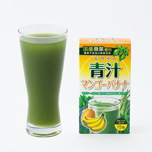 広貫堂の青汁 マンゴーバナナ(3g ×15包)国産桑葉使用 農薬不使用の桑葉使用