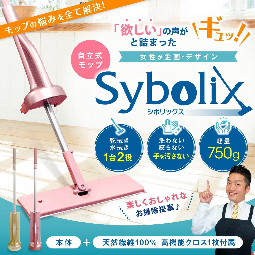【シボリックス公式】水拭き・乾拭きの一台二役!自立するモップ♪おしゃれでかわいい便利な軽量モップ【シボリックス(Sybolix)】本体+クロス1枚つき