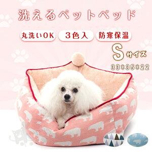 Sサイズ 33*35*22cm ペットベッド カドラー イヌ ドッグ 小型犬 ねこ ベッド ペットソファー ドッグベット 猫ベッド ネコ 冬 暖かい あったかペットベット 室内 おしゃれ かわいい 幾何柄 クマ柄