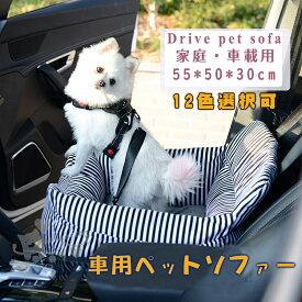 【送料無料】ペット ソファー ドライブベッド 犬 ドライブ 車載用 家庭用 ベッド カーベッド 車 車用 ペットベッド ペットソファ いぬ イヌ ドライブ用品 ペット用品 旅行 お出かけ ドライブシート カー用品 50cm×50cm×30cm