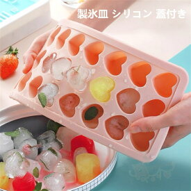 製氷皿 製氷器 シリコン 蓋付き 21グリッド 取出し簡単 製氷機アイストレー 手作り氷 ハート形 氷が作れる 夏の必需品