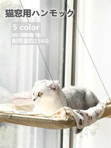 ペットハンモック 猫窓用ハンモック キャット 窓用ベッド 吸盤 15kg ペット用品 猫用 犬用 ペット 小動物 日光浴 お昼寝 組み立て 窓 吊り下げ ひなたぼっこ