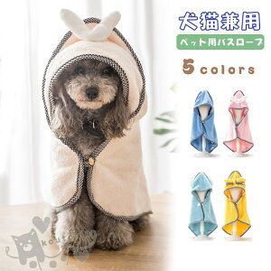 ペット用バスローブ ペット用タオル 犬用バスタオル お風呂上がり 超吸水 速乾 犬 猫 体拭き タオル アウトドア 中小型犬猫 適用 柔らかくあったか 防寒 S-L 送料無料