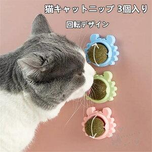 猫用品 猫のおやつ 猫キャットニップ 薄荷ボール 3個入り ミントボール 猫用おもちゃ 回転 舐める飴 ハッカボール 歯のクリーニング 咀嚼おもちゃ ハッカボール 猫遊び用 天然安全 送料無料