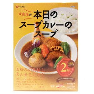 【ベル食品】大泉洋プロデュース本日のスープカレーのスープ
