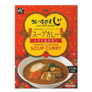 札幌 カレー食堂 心 スープカレー トマト&チキン 335g北海道 惣菜 おかず レトルト ご当地グルメ 鶏肉 フルーツカレー