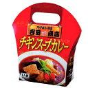スープカリー喰堂 吉田商店 チキンスープカレー 380gレトルト 北海道お土産 ご当地 有名店 スープカリー