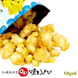 YOSHIMI 札幌おかきOh!焼きとうきび(18g×6袋)ヨシミ 米菓 和菓子 とうもうろこし 北海道お土産