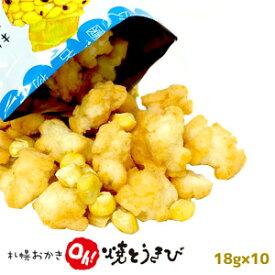 ヨシミ YOSHIMI 札幌おかきOh!焼きとうきび(18g×10袋)