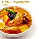 ヨシミ YOSHIMIスープカレー「じゃがいもチキン」500g×1袋入お惣菜 レトルト カレー