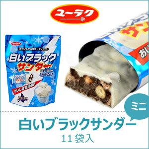 白いブラックサンダーミニ(11袋入)ホワイトチョコ/ココアクッキー