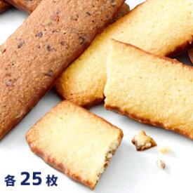 ロイズ ROYCE バトンクッキー[2種類詰め合わせ](各25枚合計50枚入り)ショコラ 有名ブランド 人気店 北海道銘菓 お土産 スイーツ
