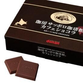 donan 珈房サッポロ珈琲館 カフェショコラ 20枚入(80g)道南食品 コーヒーチョコレート