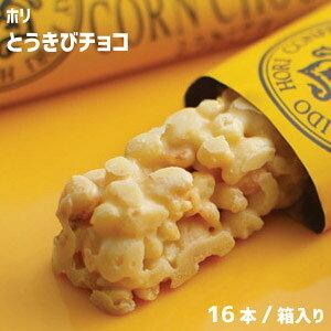 ホリ HORI とうきびチョコ(16個入り)コーン とうもろこし トウモロコシ チョコレート おやつ スナック 北海道土産 有名ブランド