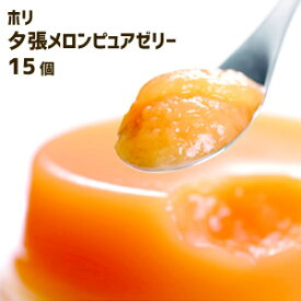 ホリ HORI 夕張メロンピュアゼリー(15個入)めろん 涼菓子 フルーツゼリー 北海道土産 有名ブランド