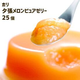 ホリ HORI 夕張メロンピュアゼリー(25個入)めろん 涼菓子 フルーツゼリー 北海道土産 有名ブランド