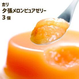 ホリ HORI 夕張メロンピュアゼリー(3個入)めろん 涼菓子 フルーツゼリー 北海道土産 有名ブランド
