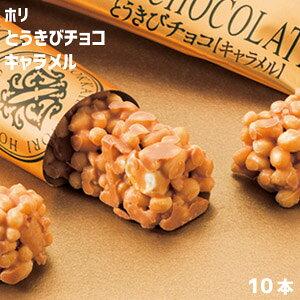 HORI とうきびチョコ キャラメル 10本入りコーン とうもろこし トウモロコシ チョコレート おやつ スナック 北海道土産 有名ブランド