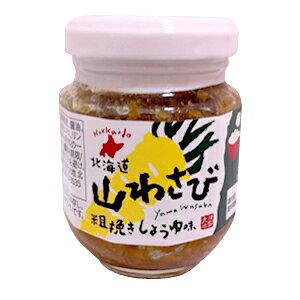 北海道山わさび粗挽き醤油味(110g)TVで話題のご飯に合うおかず!