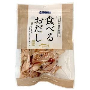 石原水産 食べるおだし(50g)珍味 出汁 かつお節 おつまみ トッピング
