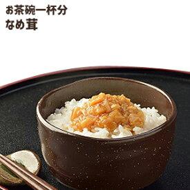 北海道きのこ王国 なめ茸 一杯用(38g)一食分 一人暮らし 使い切り お試し