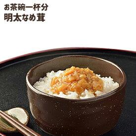 北海道きのこ王国 明太なめ茸 一杯用(38g)一食分 一人暮らし 使い切り お試し