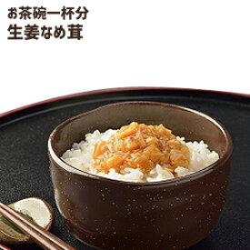 北海道きのこ王国 生姜なめ茸 一杯用(38g)一食分 一人暮らし 使い切り お試し しょうが ショウガ