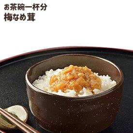 北海道きのこ王国 梅なめ茸 一杯用(38g)一食分 一人暮らし 使い切り お試し ウメ