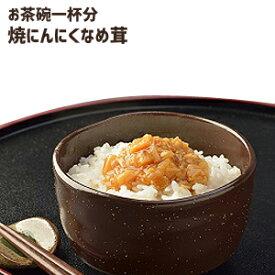 北海道きのこ王国 焼にんにくなめ茸 一杯用(38g)一食分 一人暮らし 使い切り お試し ニンニク