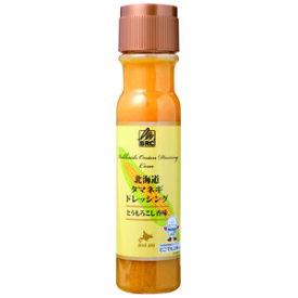 北海道タマネギドレッシング とうもろこし香味 200mlBRC製法 無添加 野菜ドレッシング