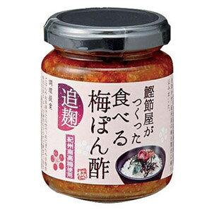 鰹節屋がつくった食べる梅ぽん酢 鰹節 追麹(140g)惣菜 おつまみ おかず ごはんのお供