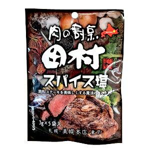 肉の割烹田村 スパイス塩(3g×5袋入)北海道美幌本店 調味料 ハーブ 味付け プロの味 ご当地グルメ
