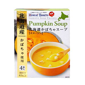 北海ヤマト 札幌スープファクトリー かぼちゃスープ(4袋入)粉末スープ インスタント カボチャ パンプキン 野菜スープ 道産食材