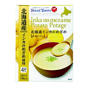 北海ヤマト 札幌スープファクトリー 北海道インカのめざめポタージュ(80g)ポテトスープ じゃがいも インスタントスープ 惣菜