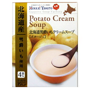 HOKKAIYAMATO 北海道男爵いもクリームスープ ポタージュ(4袋入り)粉末スープ インスタント 道産食材 ポテト じゃがいも
