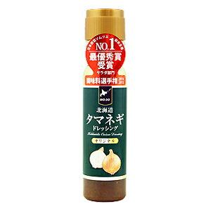 北海道タマネギドレッシング(200ml)オニオン 玉ねぎ 玉葱 野菜 ベジタブルソース 調味料 味付け サラダ たまねぎ